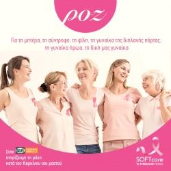 Ημέρα κατά του Καρκίνου του Μαστού